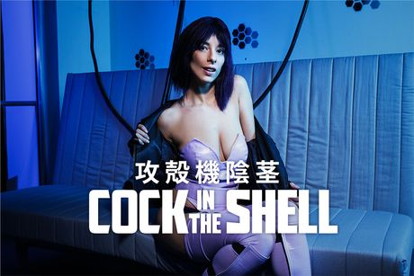Cock In The Shell VR Porn Video